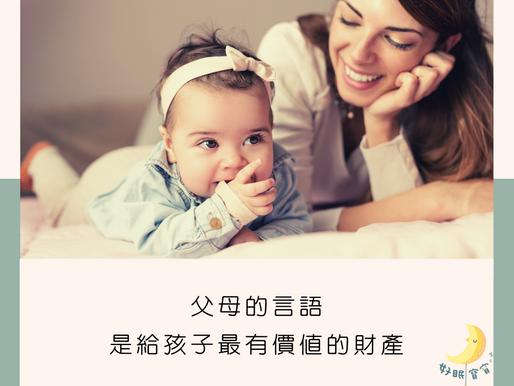 睡眠儀式:有品質的語言,對寶寶未來的智力和大腦發展有重要影響