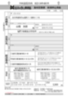 新申込み用紙記入例new.jpg