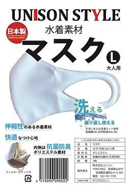 【プラマーク】uinison style L 白.jpg