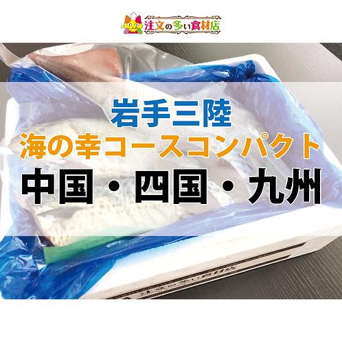 【中国・四国・九州】岩手三陸海の幸コースコンパクト