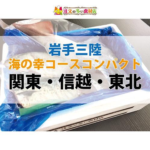 【関東・信越・東北】岩手三陸海の幸コースコンパクト