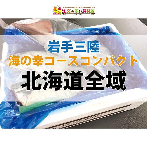 【北海道全域】岩手三陸海の幸コースコンパクト