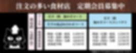 会員料金表.jpg