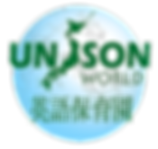 ユニソン・ワールド英語保育園
