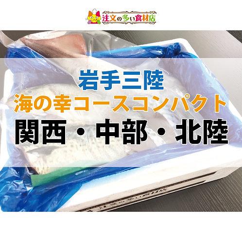 【中部・北陸・関西】岩手三陸海の幸コースコンパクト