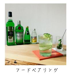 Nihonbashi Atelier プライベート料理教室 東京 日本橋 フードペアリング マリアージュ