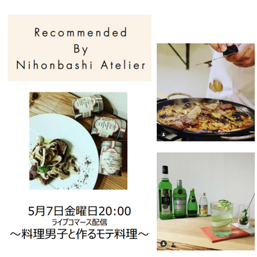 Recommended by Nihonbashi Atelier ライブコマース配信
