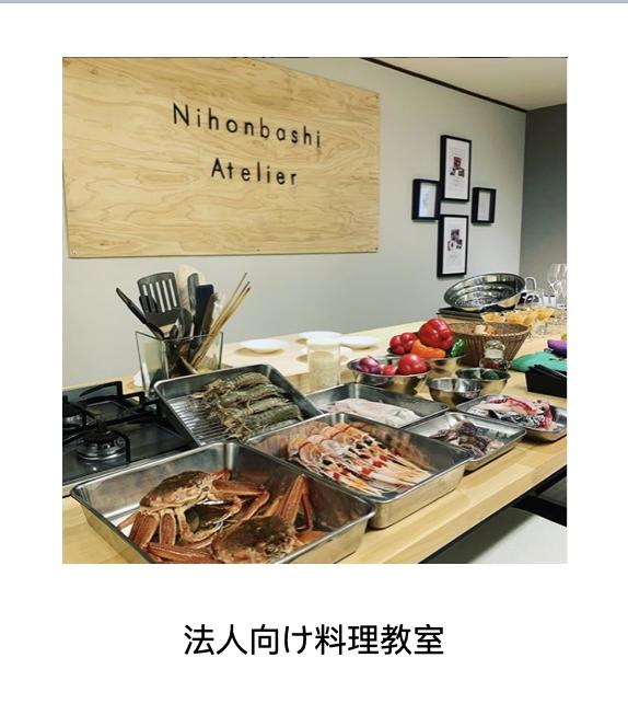 Nihonbashi Atelier プライベート料理教室 東京 日本橋