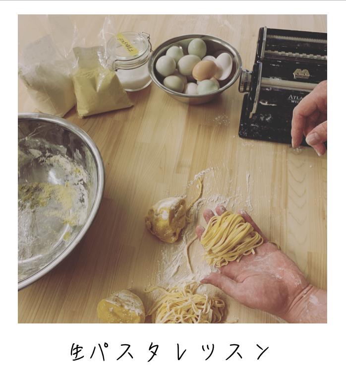生パスタ教室 Nihonbashi Atelier プライベート料理教室 東京 日本橋