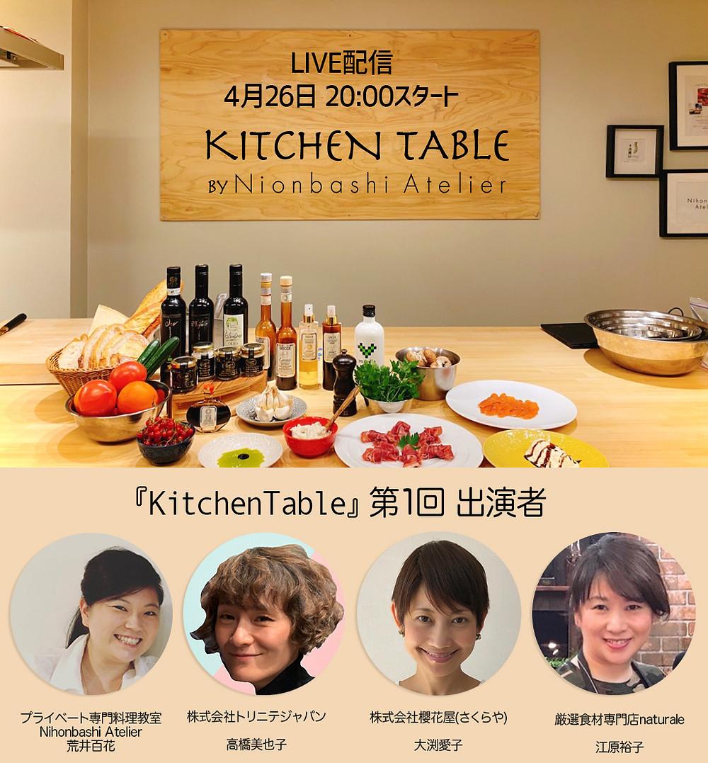 LIVE配信 Kitchen Table by Nihonbashi Atelier