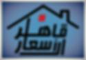 قاهر الاسعار للادوات المنزلية بالفيوم