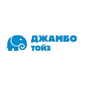 Джамбо Тойз