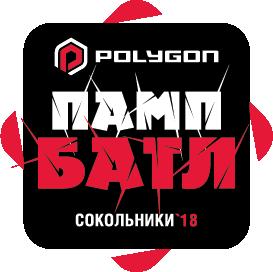 Соревнования «Polygon Памп-Батл Сокольники 2018»