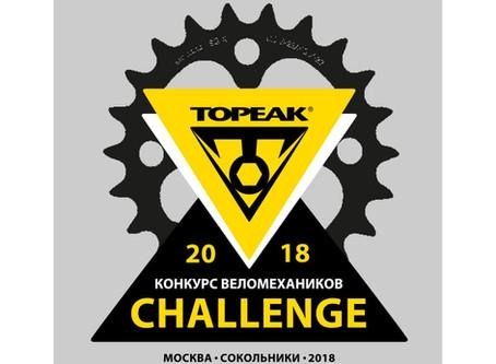 Конкурс веломехаников Topeak challenge