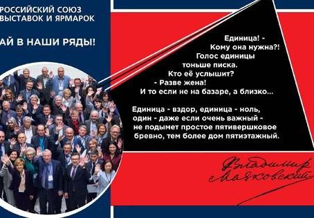 Обращение РСВЯ к Мэру Москвы