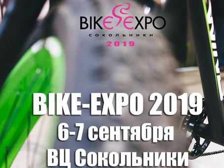 Bike-Expo 2019, условия участия