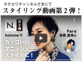 Fare自由が丘店・高橋勇悟スタイリング動画第2弾!