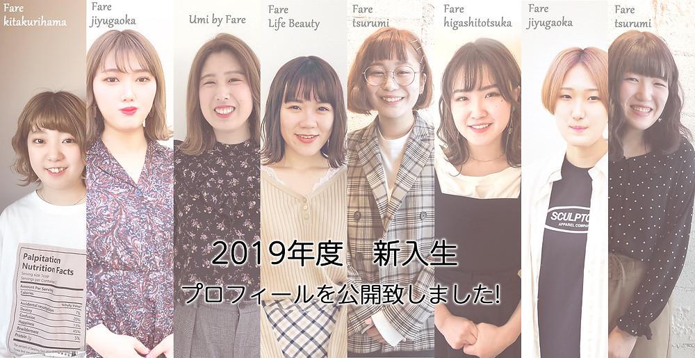 2019年度新入生プロフィール公開