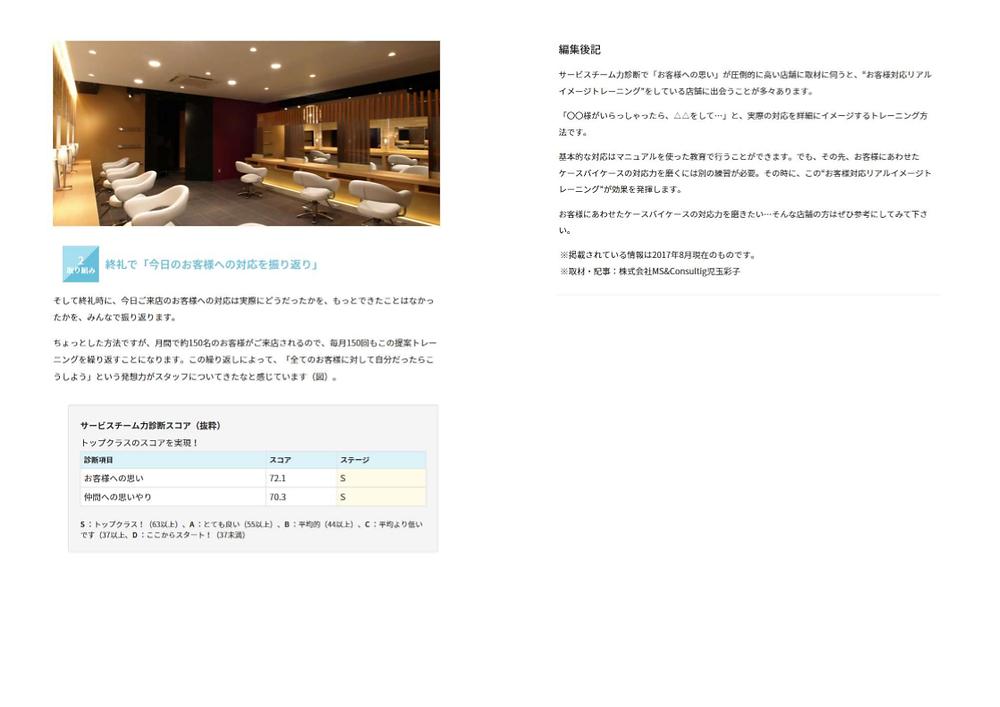 北久里浜「働きたい店舗アワード」取材2