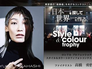 Fare自由が丘店 高橋勇悟が、ロレアル プロフェッショナル スタイル&カラートロフィ2020 ファイナリストに選出されました!