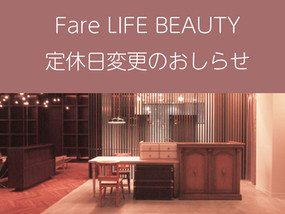 Fare LIFE BEAUTY 定休日変更のおしらせ