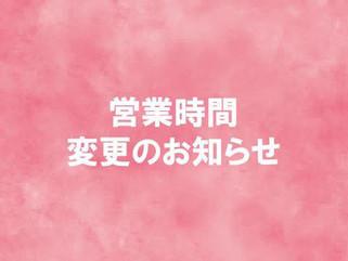 1/22(火)営業時間変更のお知らせ