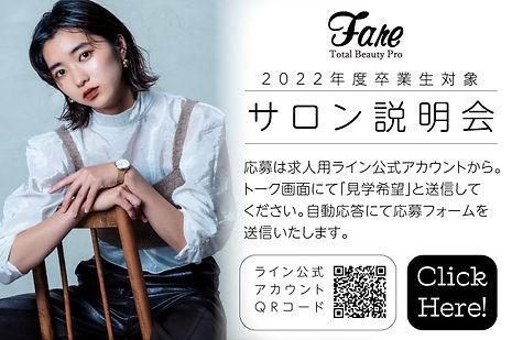 2022年度卒業生対象サロン説明会バナー.jpg