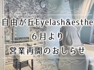 自由が丘Fare Eyelash&Esthe営業再開のお知らせ