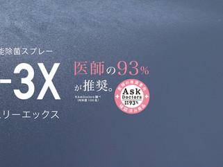 【予約受付中】高機能除菌スプレーe-3X