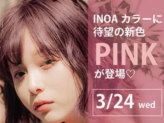 【3/24~】INOAカラーから待望の新色、PINKが登場!