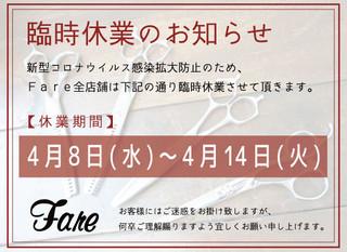 Fare全店臨時休業のお知らせ