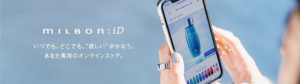 home-banner__milbon-id--md (1).jpg