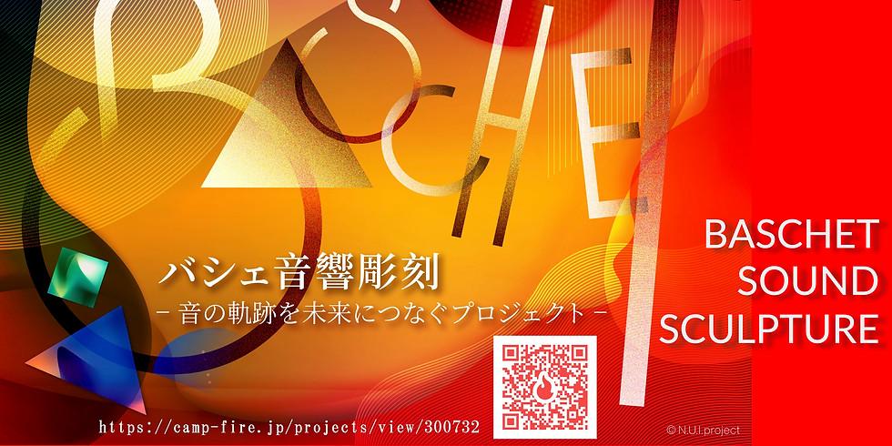 バシェ音響彫刻 ~ 音の軌跡を未来につなぐプロジェクト ~
