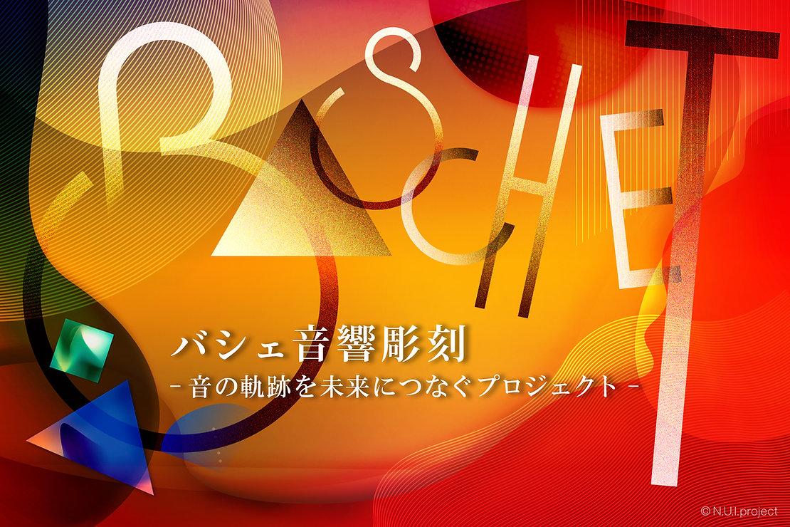 baschet_fix_4_02.jpg