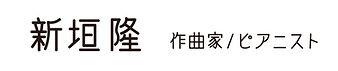 新垣隆文字03.jpg