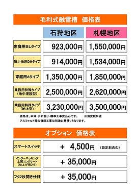 毛利式融雪槽価格表.jpg