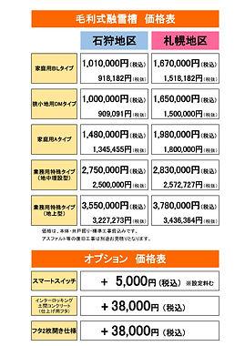 毛利式融雪槽価格表(R3改定).jpg