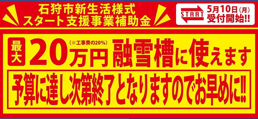 広告(石狩市新生活様式スタート支援事業).jpg