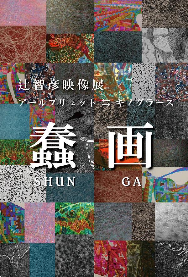 SHUNGA コラージュ-2.jpg