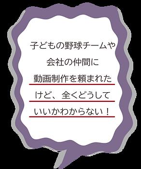 悩み-2.png