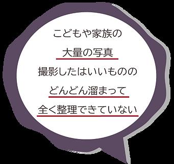 悩み-1.png