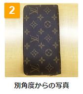 LINE査定 ブランド財布 別角度からの写真