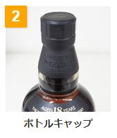 ライン査定 お酒のボトルキャップ