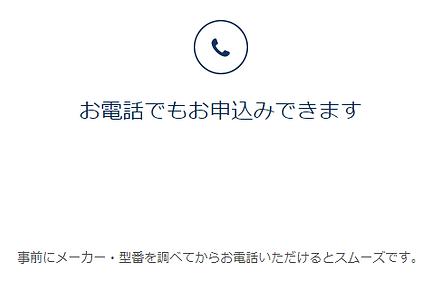 電話でもお申込みできます