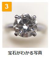 LINE査定 ブランドアクセサリー 宝石がわかる写真