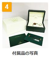 LINE査定 ブランド時計 ギャランティカード 付属品の写真