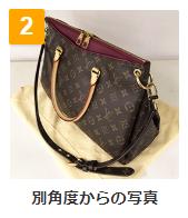 LINE査定 ブランドバッグ 別角度からの写真