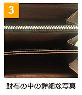 LINE査定 ブランド財布 財布の中の詳細な写真
