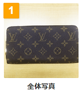 LINE査定 ブランド財布 全体写真
