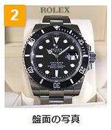 LINE査定 ブランド時計 盤面の写真